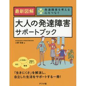 著:小野和哉 出版社:ナツメ社 発行年月:2017年05月 シリーズ名等:発達障害を考える 心をつな...