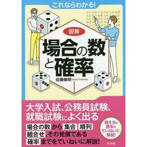 著:佐藤敏明 出版社:ナツメ社 発行年月:2017年08月