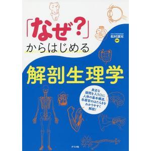 監修:松村讓兒 出版社:ナツメ社 発行年月:2017年08月