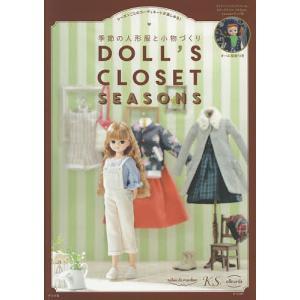 季節の人形服と小物づくりDOLL'S CLOSET~SEASONS~の商品画像|ナビ
