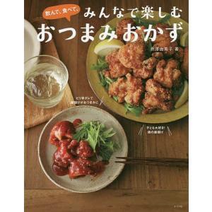 著:井澤由美子 出版社:ナツメ社 発行年月:2017年12月 キーワード:料理 クッキング