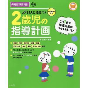 記入に役立つ!2歳児の指導計画 / 横山洋子