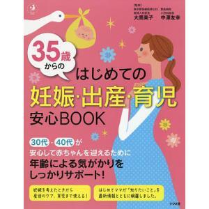 35歳からのはじめての妊娠・出産・育児安心BOOK / 大鷹美子 / 中澤友幸