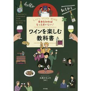 基本を知ればもっとおいしい!ワインを楽しむ教科書 Let's enjoy WINE / 大西タカユキ