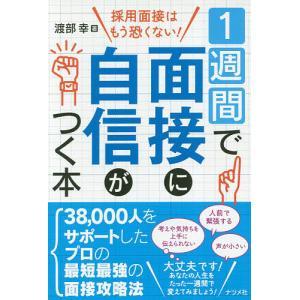著:渡部幸 出版社:ナツメ社 発行年月:2018年06月