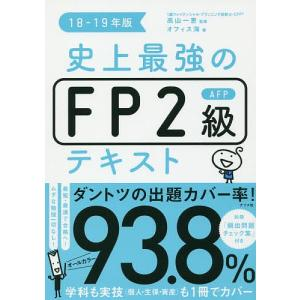 監修:高山一恵 著:オフィス海 出版社:ナツメ社 発行年月:2018年06月