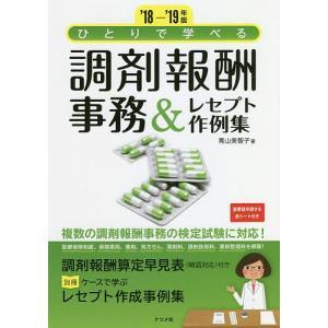 著:青山美智子 出版社:ナツメ社 発行年月:2018年07月