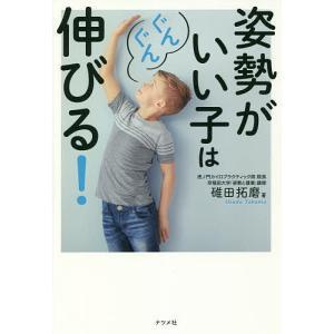 著:碓田拓磨 出版社:ナツメ社 発行年月:2018年08月 キーワード:子育て しつけ