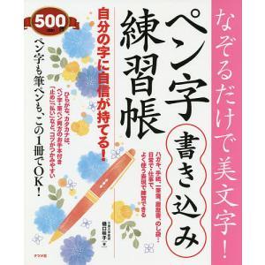 なぞるだけで美文字!ペン字書き込み練習帳 自分の字に自信が持てる! / 樋口咲子
