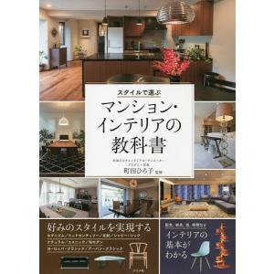 スタイルで選ぶマンション・インテリアの教科書 / 町田ひろ子