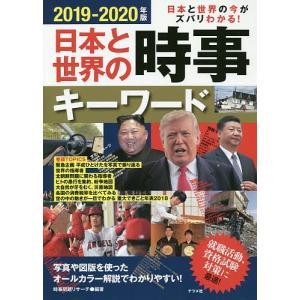 編著:時事問題リサーチ 出版社:ナツメ社 発行年月:2019年01月
