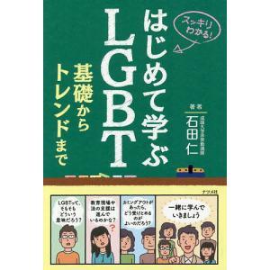 はじめて学ぶLGBT基礎からトレンドまで スッキリわかる! / 石田仁