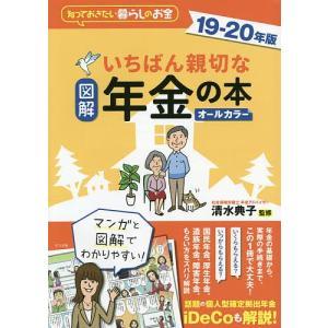 図解いちばん親切な年金の本 知っておきたい暮らしのお金 19-20年版 オールカラー / 清水典子 bookfan
