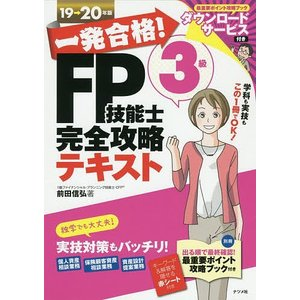 著:前田信弘 出版社:ナツメ社 発行年月:2019年06月