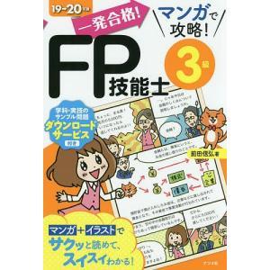 一発合格!マンガで攻略!FP技能士3級 19→20年版 / 前田信弘