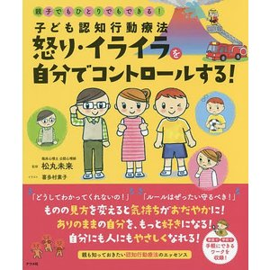 子ども認知行動療法怒り・イライラを自分でコントロールする! 親子でもひとりでもできる! / 松丸未来 / 喜多村素子|bookfan