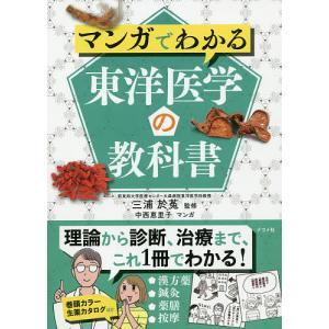 マンガでわかる東洋医学の教科書 / 三浦於菟 / 中西恵里子