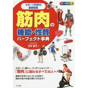 筋肉の機能・性質パーフェクト事典 スポーツ科学の基礎知識 オールカラー / 石井直方|bookfan
