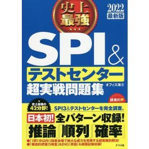 史上最強SPI&テストセンター超実戦問題集 2022最新版 / オフィス海
