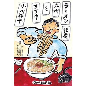 ラーメン記者、九州をすする!の商品画像|ナビ