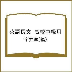 英語長文 高校中級用 / 宇井洋