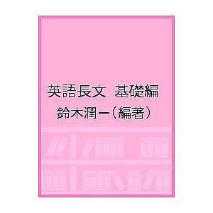 英語長文 基礎編 / 鈴木潤一