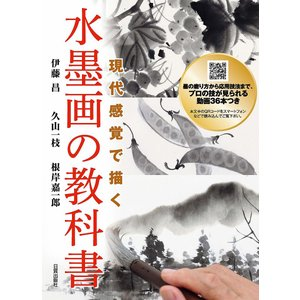 現代感覚で描く水墨画の教科書 / 伊藤昌 / 久山一枝 / 根岸嘉一郎