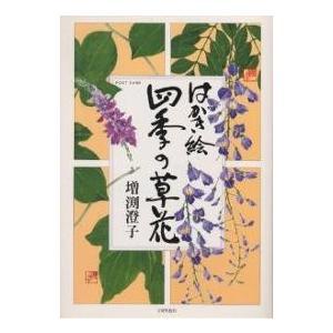 はがき絵四季の草花 / 増渕澄子