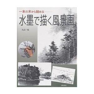 水墨で描く風景画 一本の木から始める / 久山一枝