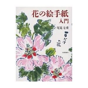 花の絵手紙入門 / 尾見七重