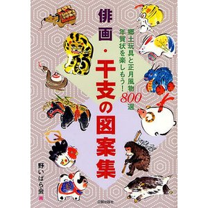 編:日貿出版社 画:俳画・野いばら会 出版社:日貿出版社 発行年月:2009年10月