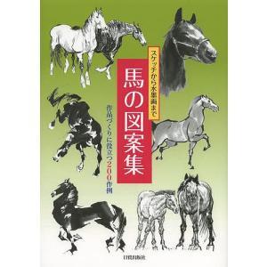 馬の図案集 スケッチから水墨画まで 作品づくりに役立つ200作例 / 日貿出版社