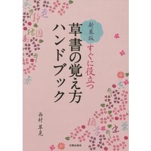 草書の覚え方ハンドブック すぐに役立つ 新装版 / 西村翠晃