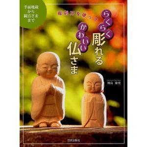 彫刻刀を使ってらくらく彫れるかわいい仏さま 半面地蔵から観音さままで / 川島康史