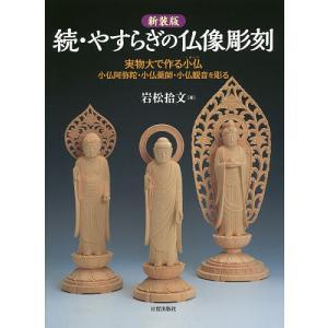 やすらぎの仏像彫刻 実物大で作る小仏 続 新装版 / 岩松拾文