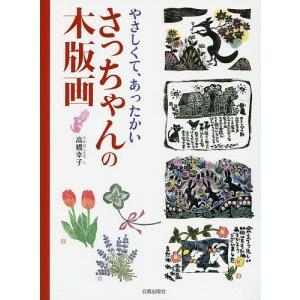やさしくて、あったかいさっちゃんの木版画 / 高橋幸子