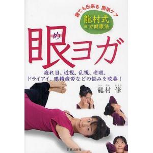眼ヨガ 龍村式ヨガ健康法 疲れ目、近視、乱視、老眼、ドライア...