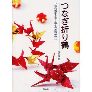 つなぎ折り鶴 一枚の紙から折り出す「連鶴」の技 / 池田総一郎