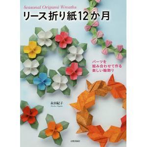 リース折り紙12か月 パーツを組み合わせて作る楽しい輪飾り/...