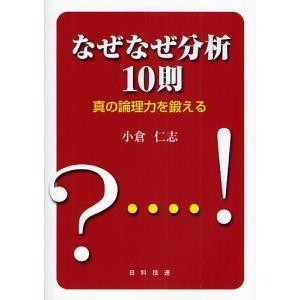 なぜなぜ分析10則 真の論理力を鍛える / 小倉仁志
