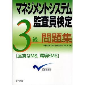 マネジメントシステム監査員検定3級問題集「品質QMS,環境E /の商品画像|ナビ