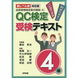 QC検定受検テキスト4級 新レベル表対応版 / 細谷克也 / 稲葉太一 / 竹士伊知郎