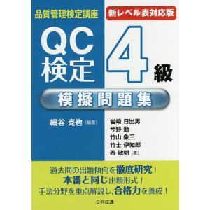 QC検定4級模擬問題集 新レベル表対応版 / 細谷克也 / 岩崎日出男 / 今野勤