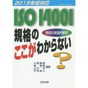 ISO14001規格のここがわからない 規格の実践的解釈 / 小野隆範 / 関信博 / 山口洋
