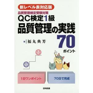 QC検定1級品質管理の実践70ポイント 品質管理検定受験対策 / 福丸典芳