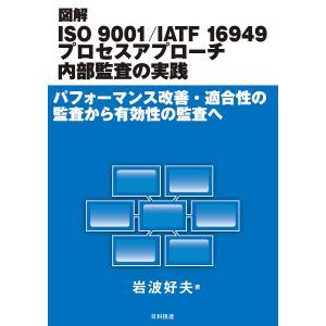 図解ISO 9001/IATF 16949プロセスアプローチ内部監査の実践 パフォーマンス改善・適合性の監査から有効性の監査へ / 岩波好夫