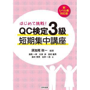 編著:須加尾政一 著:遊馬一幸 著:大津渉 出版社:日科技連出版社 発行年月:2018年05月