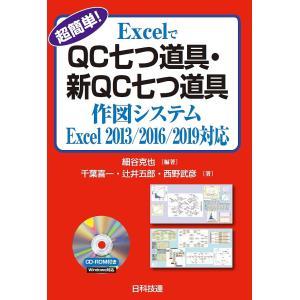 超簡単!ExcelでQC七つ道具・新QC七つ道具作図システム / 細谷克也 / 千葉喜一 / 辻井五郎