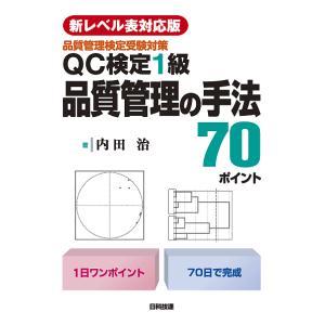 QC検定1級品質管理の手法70ポイント 品質管理検定受験対策 / 内田治