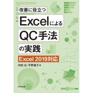 改善に役立つExcelによるQC手法の実践 / 内田治 / 平野綾子